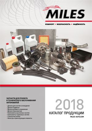 MILES products catalogue'18